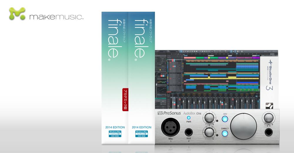 使いやすく操作が簡単な楽譜作成ソフト!Finale …