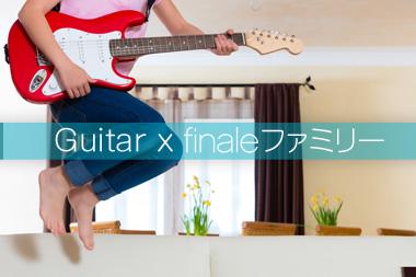楽器別フィナーレ活用術VOL.1:ギター編