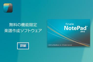 Finale NotePadの詳細