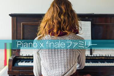 楽器別フィナーレ活用術VOL.2:ピアノ編