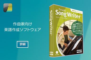 楽譜作成ソフトFinale SongWriterの詳細