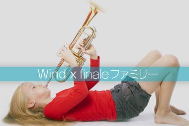 楽器別フィナーレ活用術VOL.3:管楽器編