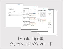 『フィナーレを使い倒す! Finale Tips 集』PDF版をダウンロードする