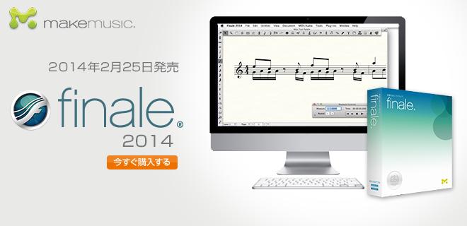 http://www.finalemusic.jp/images/top_slide1.png