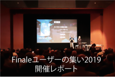Finaleユーザーの集い2019開催レポート
