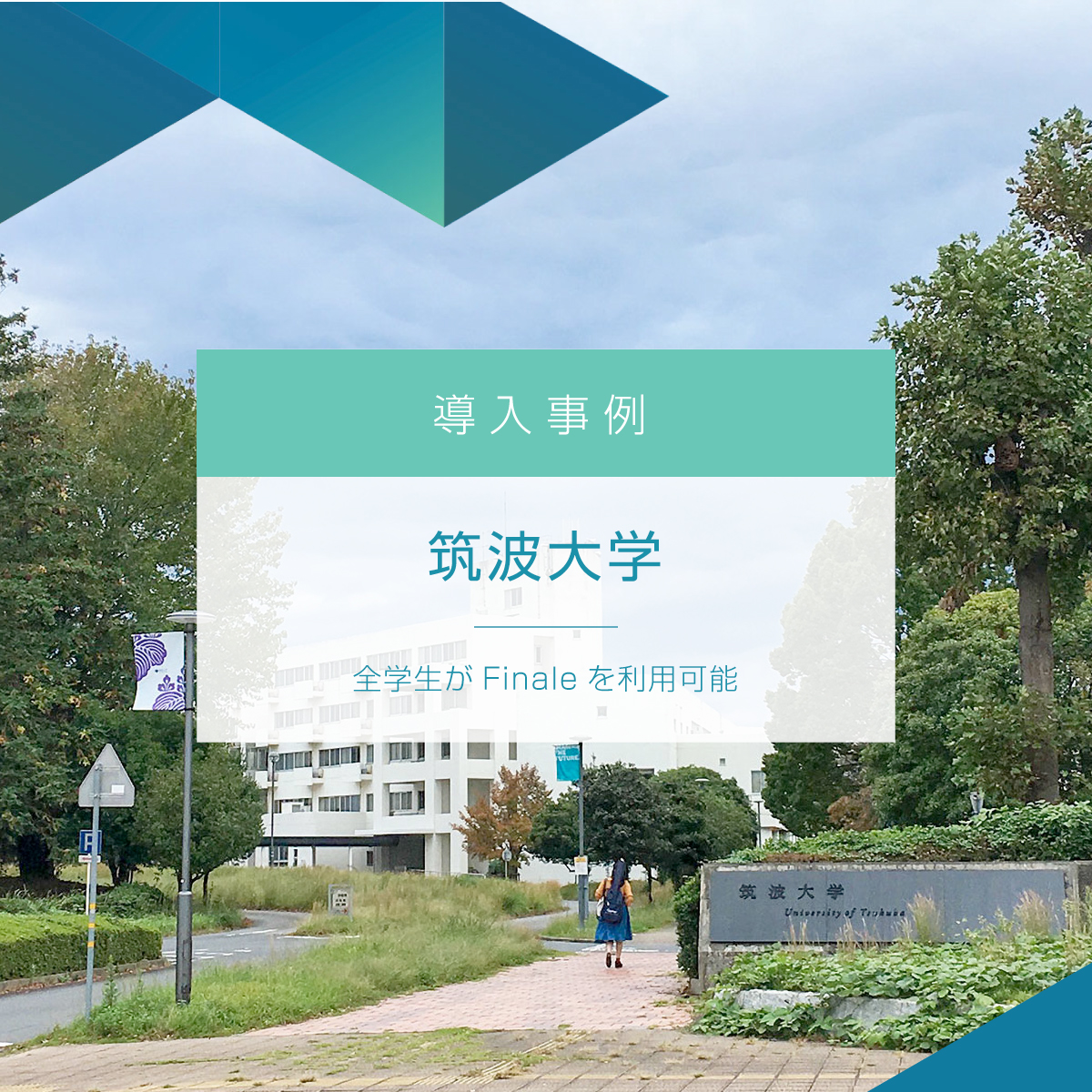 Finale導入事例:筑波大学
