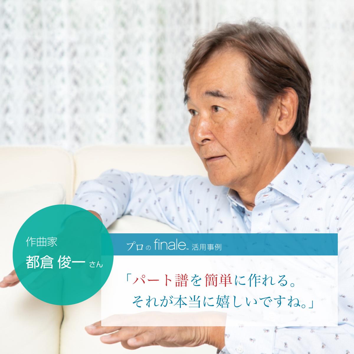 作曲家・都倉俊一氏