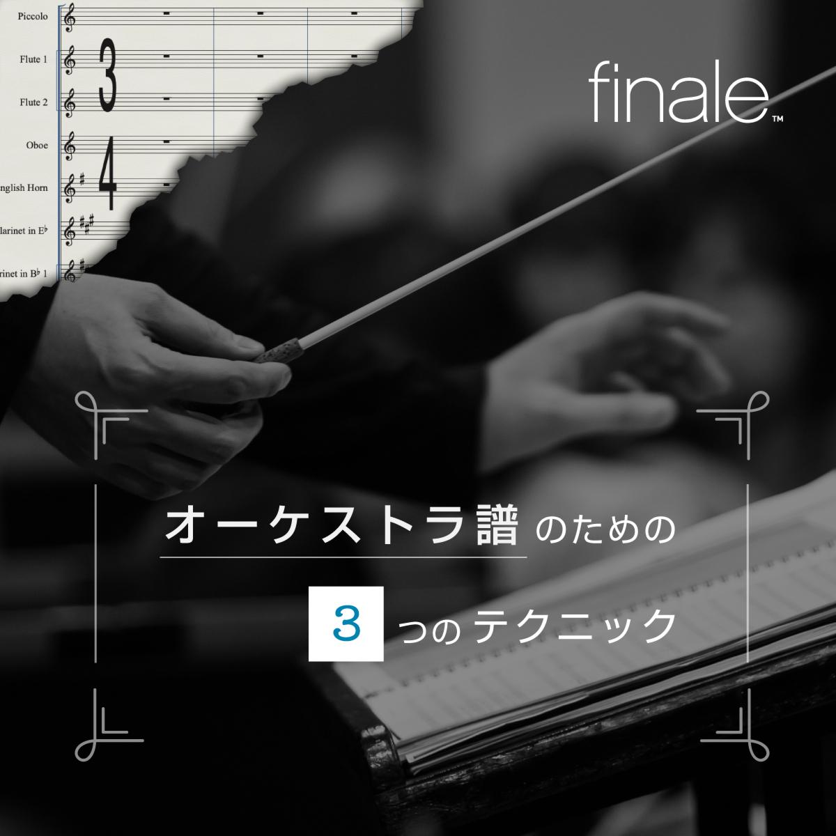 オーケストラ譜づくりで役立つ3つのFinaleテクニック