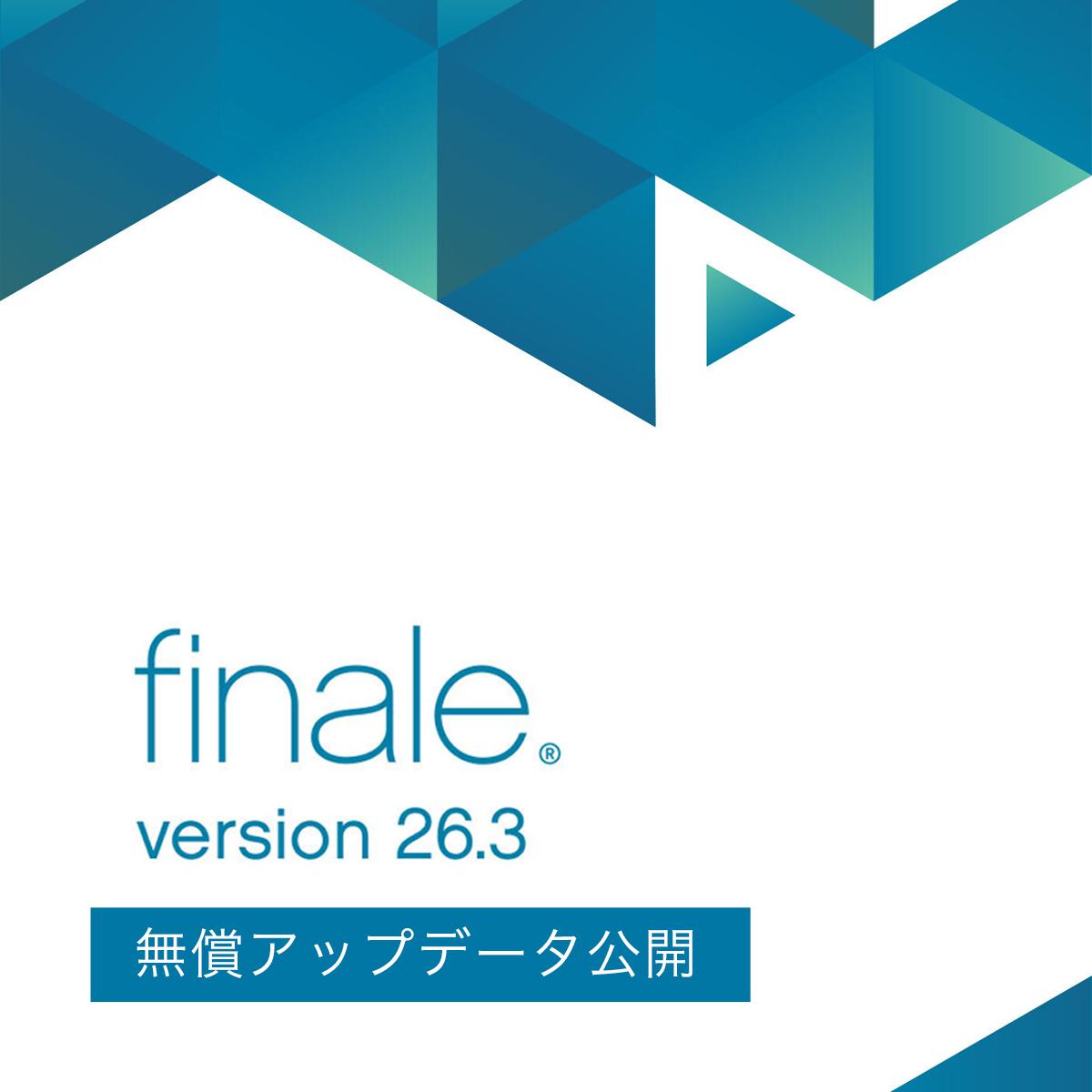 バージョン26.3アップデータ公開