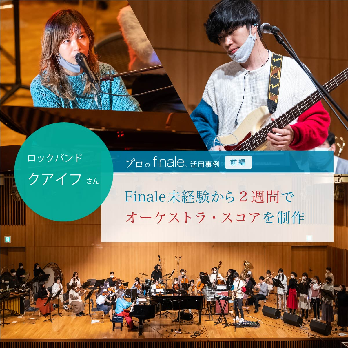ロックバンド「クアイフ」、Finale未経験から2週間でオーケストラ共演用スコアを制作(前編)