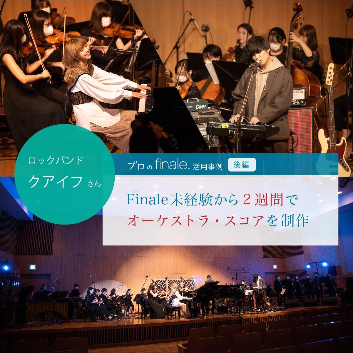ロックバンド「クアイフ」、Finale未経験から2週間でオーケストラ共演用スコアを制作(後編)