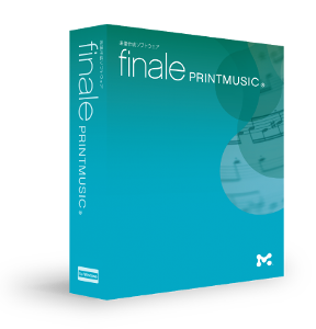 PrintMusic バージョンアップ/アップグレード