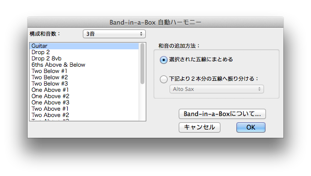 Band-in-a-Boxの自動ハーモニー